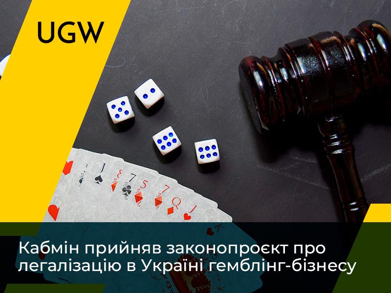 Кабмін прийняв законопроєкт про легалізацію в Україні гемблінг-бізнесу