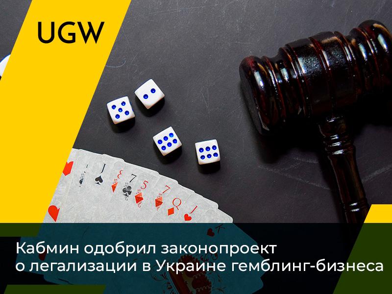 Кабмин одобрил законопроект о легализации в Украине гемблинг-бизнеса