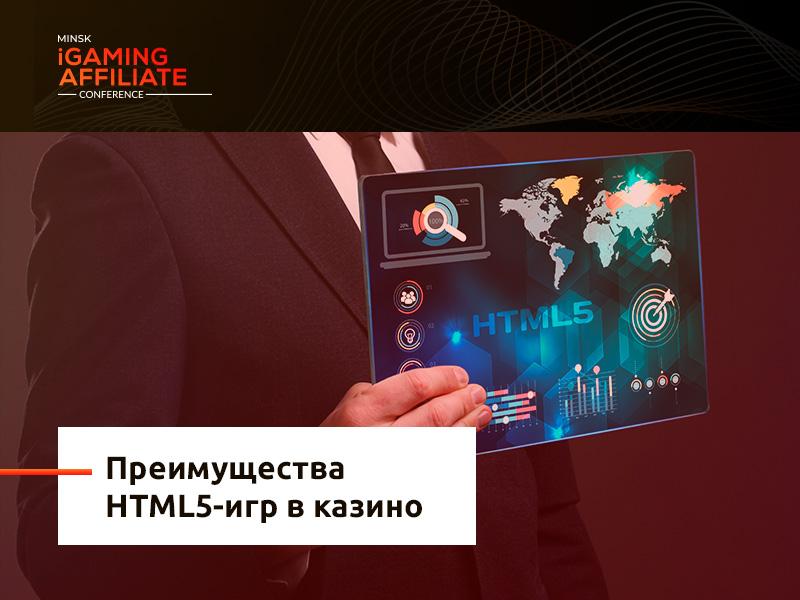 Качественная графика и адаптация под мобильные устройства: все о преимуществах HTML5-игр в казино