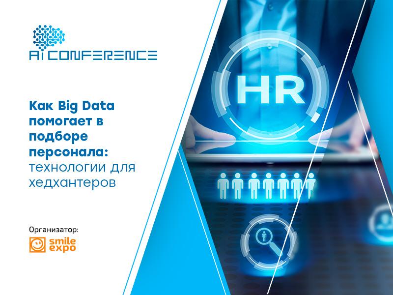 Как Big Data помогает в подборе персонала: технологии для хедхантеров