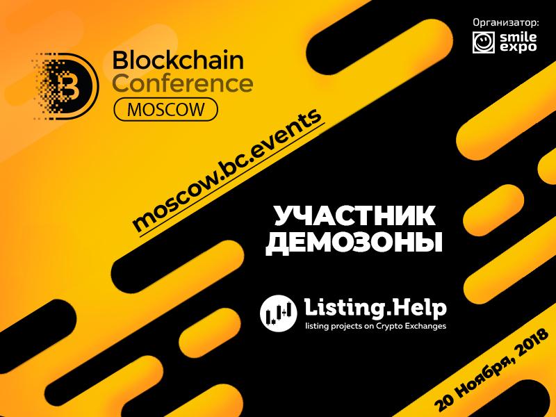 Как быстрее выйти на ведущие биржи: компания Listing.Help раскроет секреты листинга в демозоне Blockchain Conference Moscow
