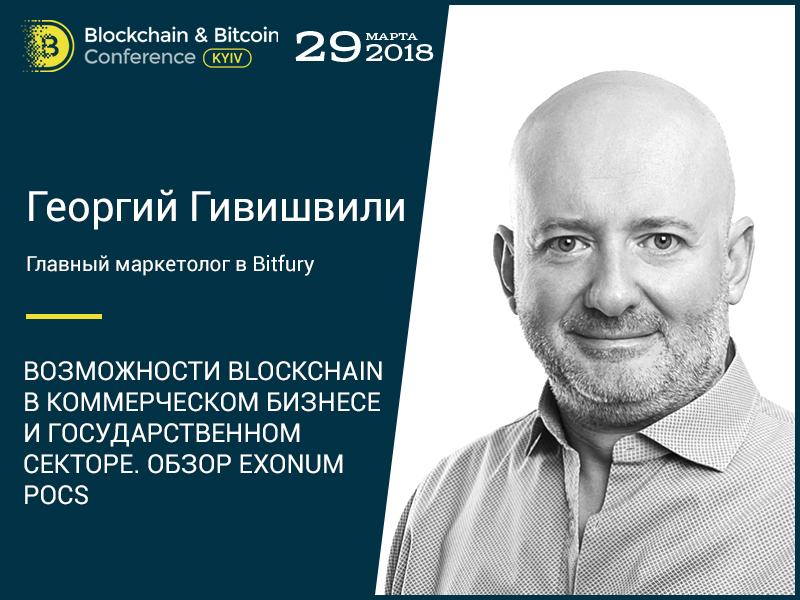 Как бизнес и государство могут использовать блокчейн? Ответит главный маркетолог компании Bitfury Георгий Гивишвили