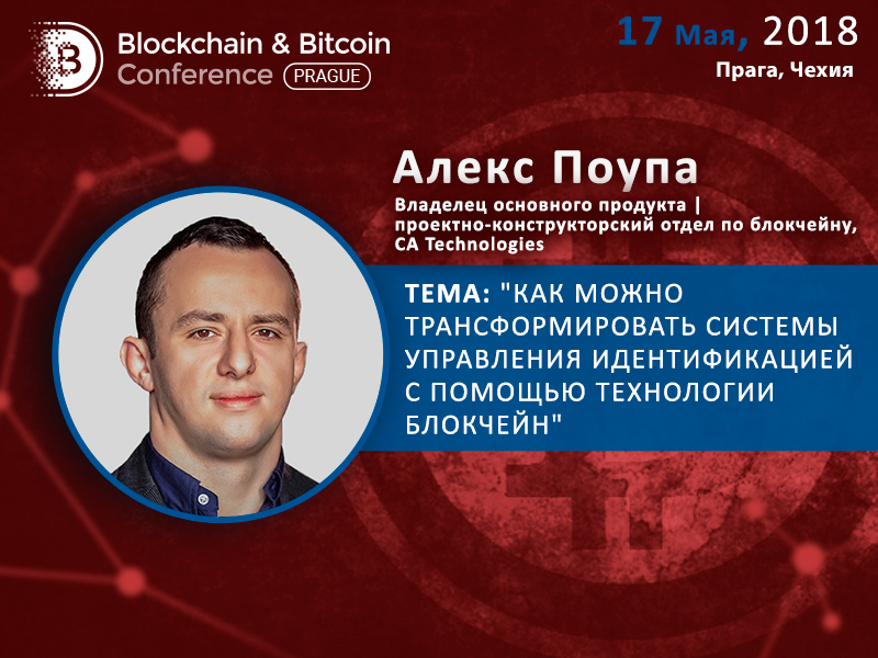 Как блокчейн изменит системы цифровой идентификации: выступление Алекса Поупы на Blockchain & Bitcoin Conference Prague