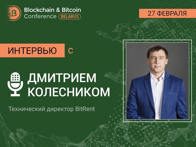 Как блокчейн помогает строить дома. Спикер Blockchain & Bitcoin Conference Belarus Дмитрий Колесник, BitRent