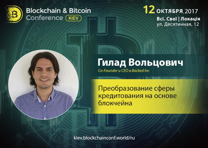 Как блокчейн повлиял на P2P-кредитование: доклад эксперта из Нью-Йорка Гилада Вольцовича на Blockchain & Bitcoin Conference Kiev