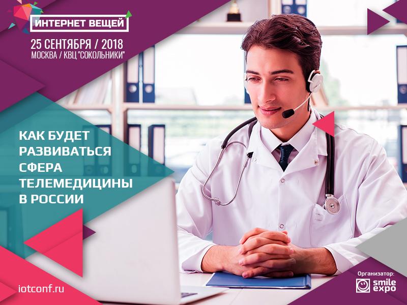 Как будет развиваться сфера телемедицины в России