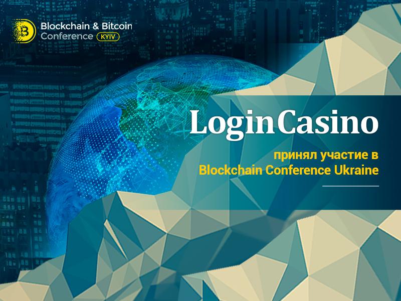 Как далеко зайдет блокчейн? Итоги киевской Blockchain & Bitcoin Conference 2018