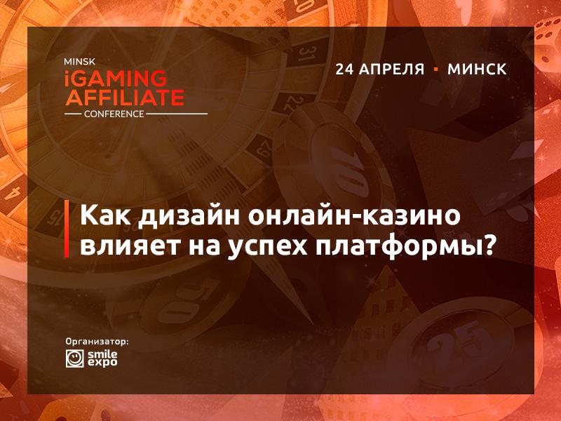 Как дизайн онлайн-казино влияет на успех платформы?