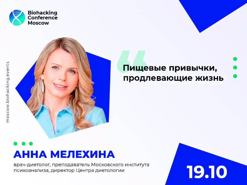 Как достичь долголетия с помощью питания: на Biohacking Conference Moscow 2021 расскажет врач-диетолог Анна Мелехина