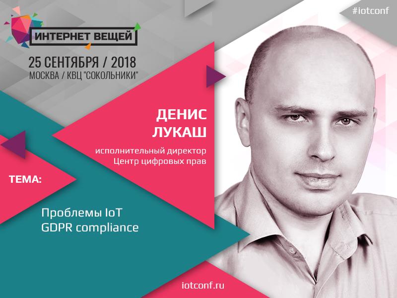Как GDPR влияет на IoT в России? Доклад IT-эксперта и юриста Дениса Лукаша