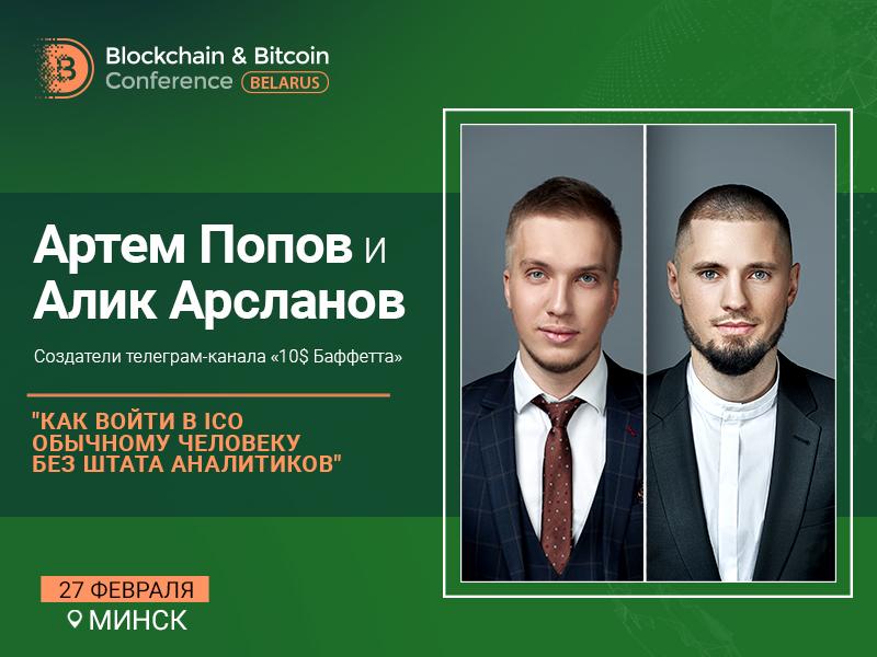 Как инвестировать в ICO-проекты – доклад авторов проекта «10$ Баффетта» Артема Попова и Алика Арсланова