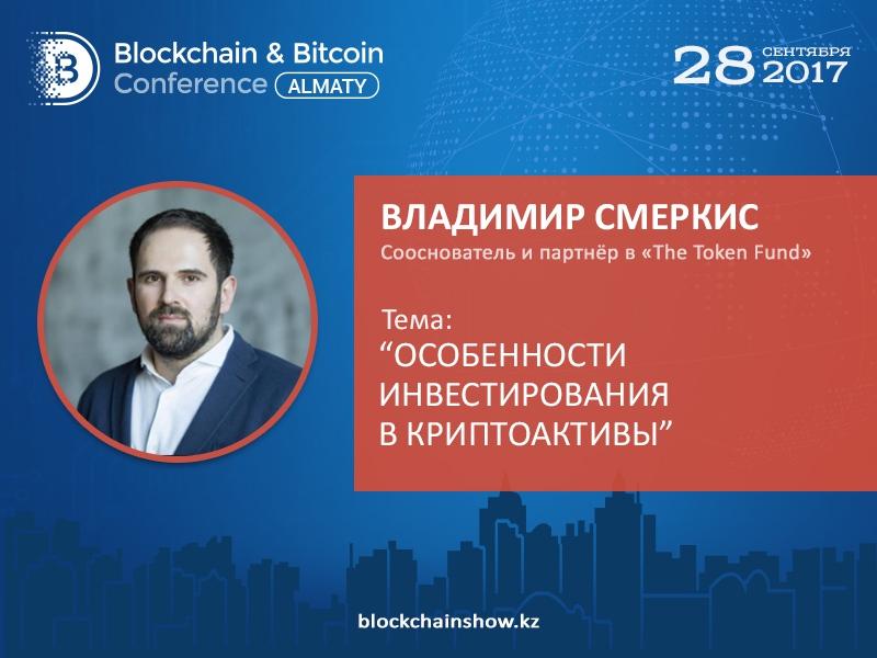 Как инвестировать в криптоактивы и основать собственный криптофонд – расскажет Владимир Смеркис