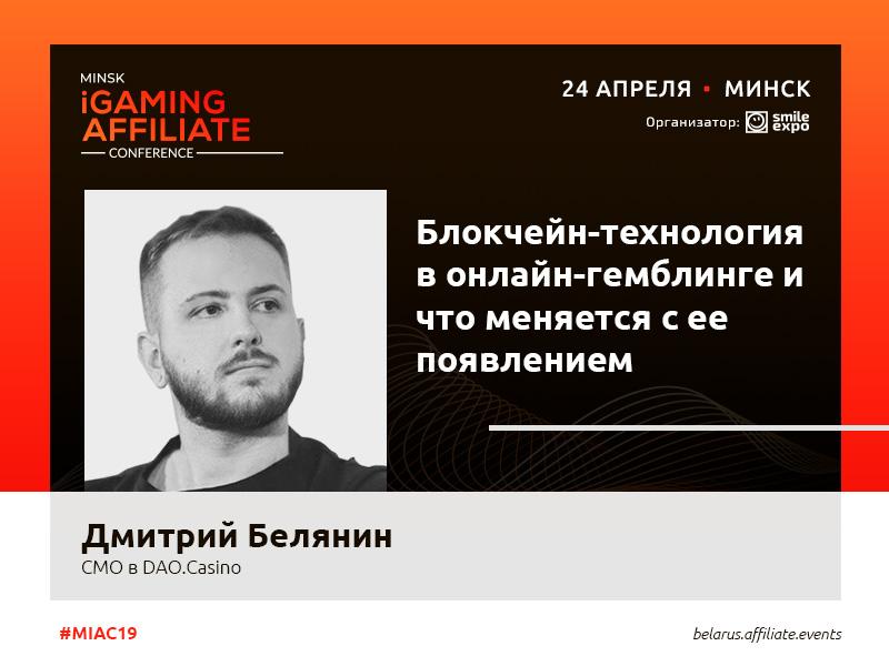 Как использовать блокчейн в гемблинге – расскажет Дмитрий Белянин, директор по маркетингу DAO.Casino