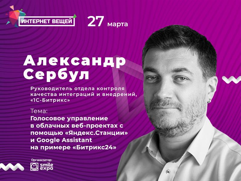 Как использовать голосовые помощники в управлении корпоративным порталом: Александр Сербул об опыте «1С-Битрикс»