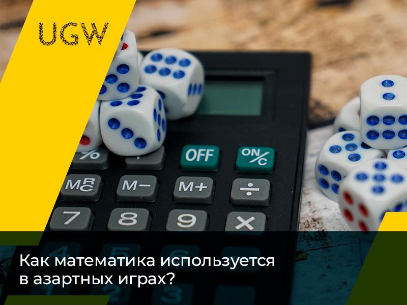 Как математика используется в азартных играх?