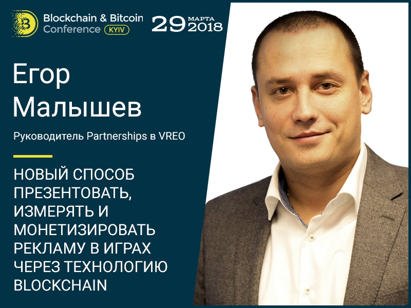 Как монетизировать рекламу в играх с помощью блокчейна? Расскажет Егор Малышев на Blockchain & Bitcoin Conference Kyiv