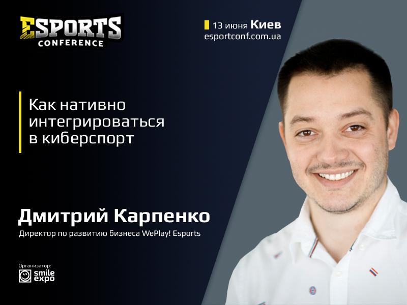 Как нативно интегрироваться в киберспорт — public talk с Дмитрием Карпенко из WePlay! Esports
