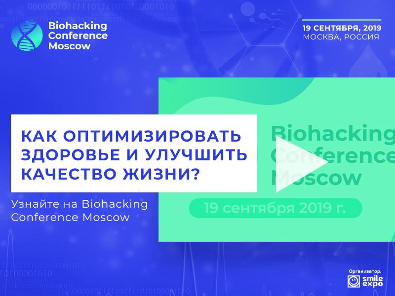 Как оптимизировать здоровье и улучшить качество жизни? Узнайте на Biohacking Conference Moscow