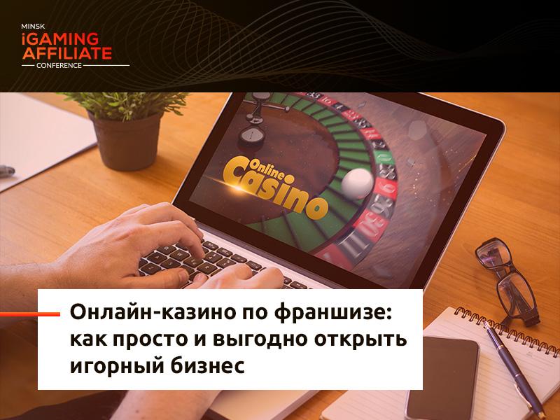 казино открыть выгодно ли онлайн