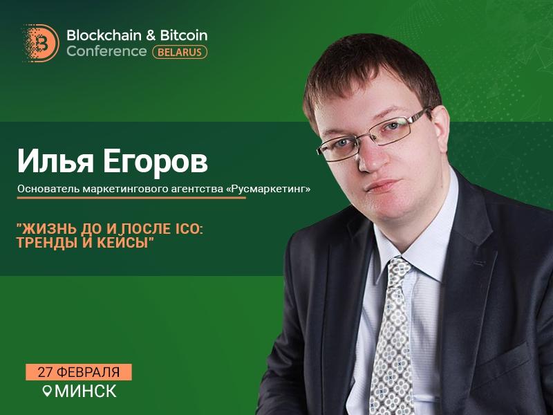 Как подготовить проект к ICO – доклад эксперта в сфере маркетинга Ильи Егорова