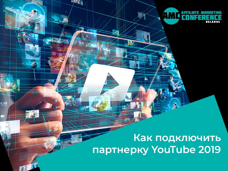 Как подключить и работать с партнеркой YouTube 2019
