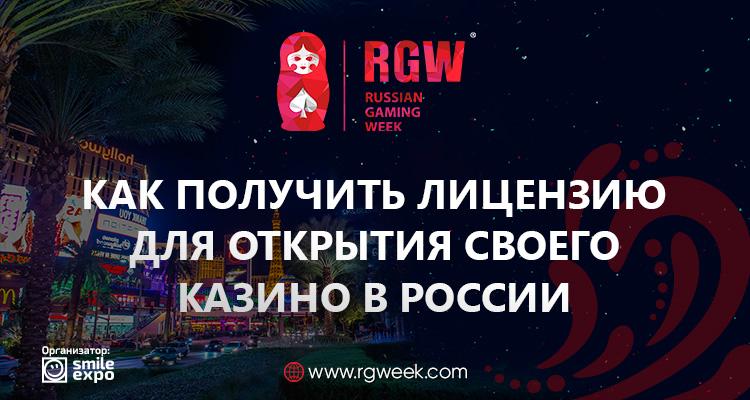 Лицензия для казино в россии игровые аппараты казино демо игры