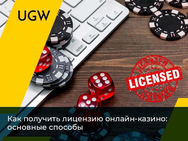 Как получить лицензию онлайн-казино: основные способы