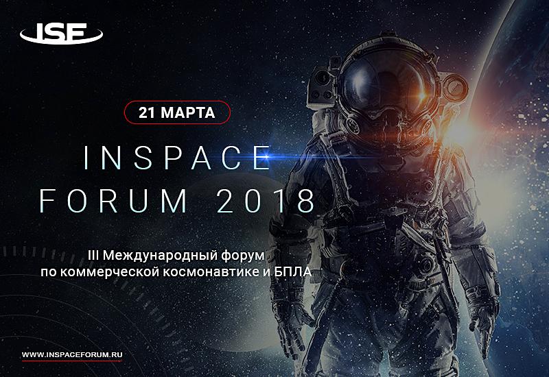 Как построить внеземной бизнес? Узнайте на конференции коммерческой космонавтики ISF 2018
