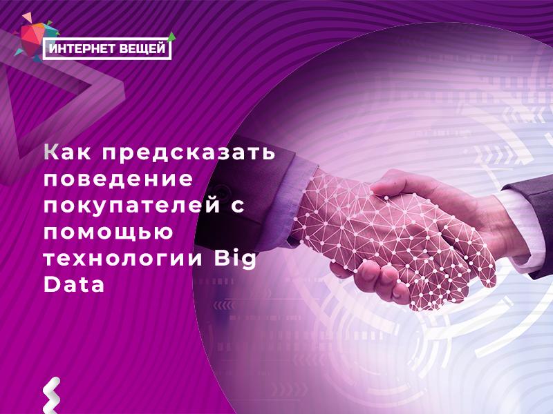 Как предсказать поведение покупателей с помощью технологии Big Data