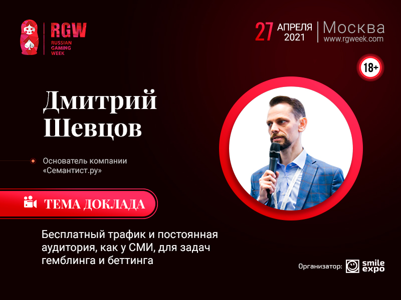 Как привлекать трафик на игорные интернет-ресурсы, на RGW 2021 расскажет основатель «Семантист.ру» Дмитрий Шевцов