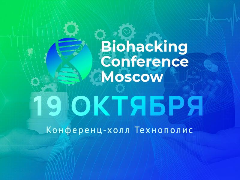 Как продлить жизнь и улучшить ее качество: узнайте на Biohacking Conference Moscow 2021