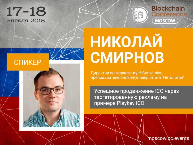 Как продвигать ICO через таргетированную рекламу? Расскажет Николай Смирнов на Blockchain Conference Moscow