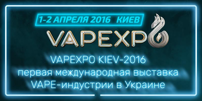 Как прошла первая вейп-тусовка в Украине