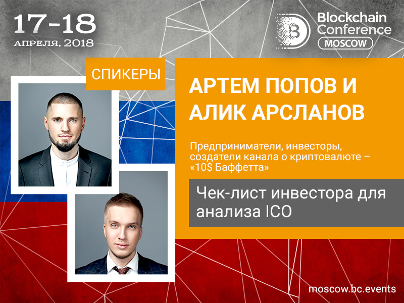 Как проверять ICO-проекты – доклад создателей проекта «10$ Баффетта» Артема Попова и Алика Арсланова