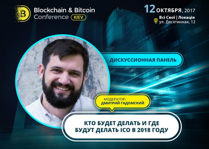 Как провести ICO, учитывая все юридические аспекты? Расскажут участники дискуссионной панели Blockchain & Bitcoin Conference Kiev