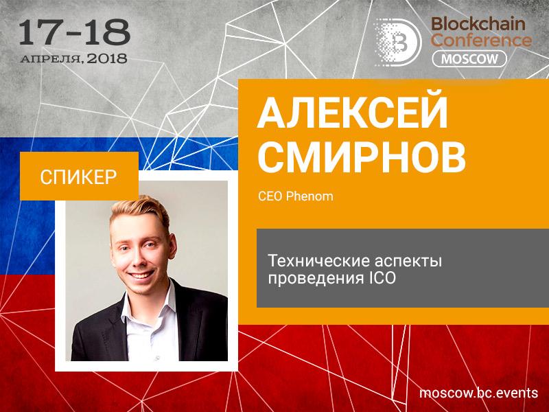 Как провести технически успешное ICO? Доклад блокчейн-эксперта Алексея Смирнова