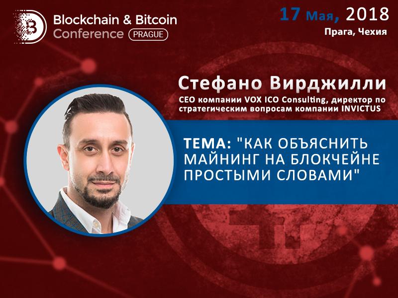 Как работает блокчейн? CEO в VOX ICO Consulting Стефано Вирджилли объяснит простыми словами