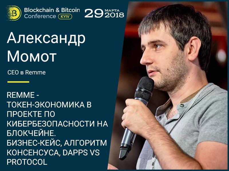 Как работает токен-экономика в блокчейн-проекте? Доклад главы REMME Александра Момота