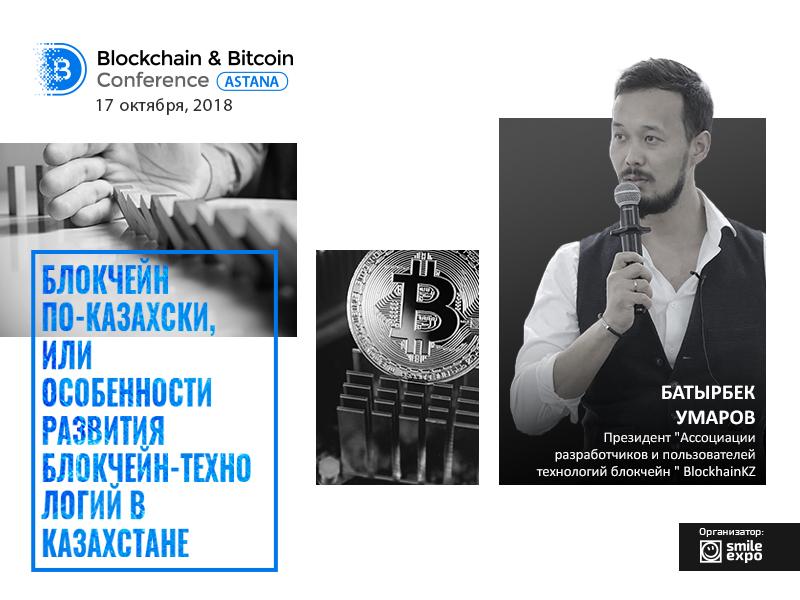 Как развивается блокчейн в Казахстане? Расскажет учредитель и глава BlockchainKZ Батырбек Умаров