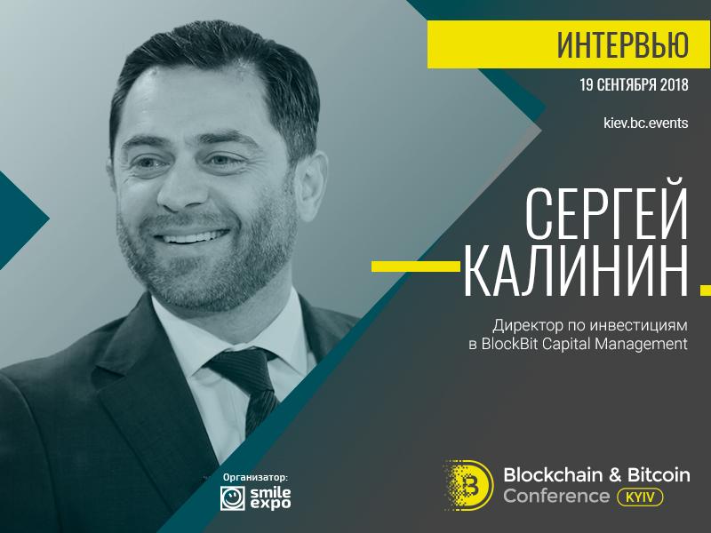 Как развивается регулирование криптовалют в Украине? Интервью с директором по инвестициям BlockBit Сергеем Калининым