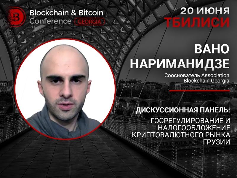 Как регулировать криптовалютный рынок в Грузии? Об этом расскажет соучредитель Association Blockchain Georgia