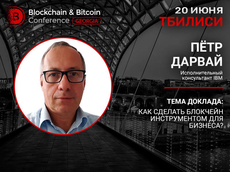 Как сделать блокчейн инструментом для бизнеса? С практическими кейсами на Blockchain & Bitcoin Conference Georgia выступит консультант IBM Пётр Дарвай