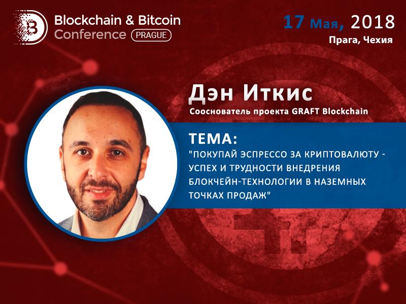 Как сделать использование криптовалют мейнстримом? Объяснит соучредитель GRAFT Blockchain