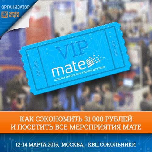 Как сэкономить 31 000 рублей и посетить все мероприятия MATE