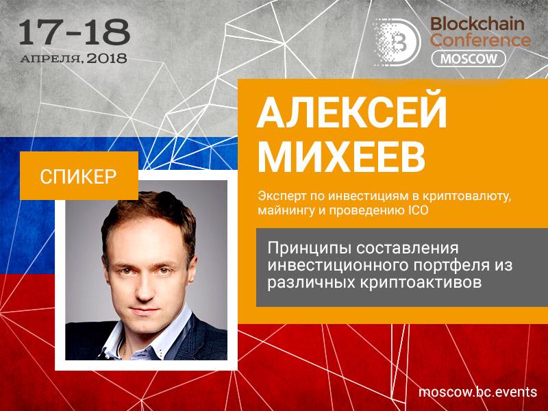 Как сформировать инвестиционный портфель в криптовалюте? Инструкция от Алексея Михеева на Blockchain Conference Moscow