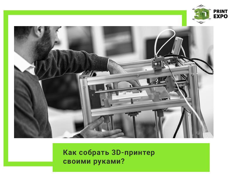 Как собрать 3D-принтер своими руками?