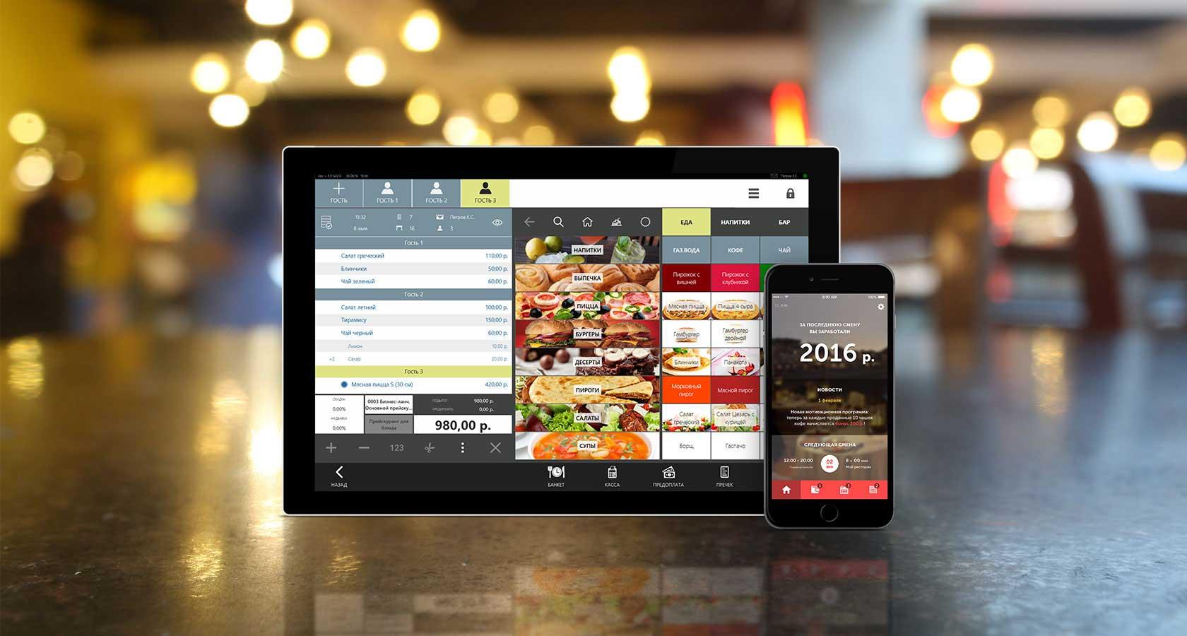 Как софт для автоматизации ресторанного бизнеса завоевывает позиции на рынке