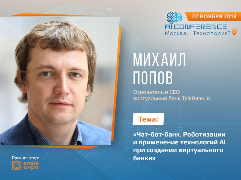 Как создать виртуальный банк? Расскажет глава TalkBank.io Михаил Попов