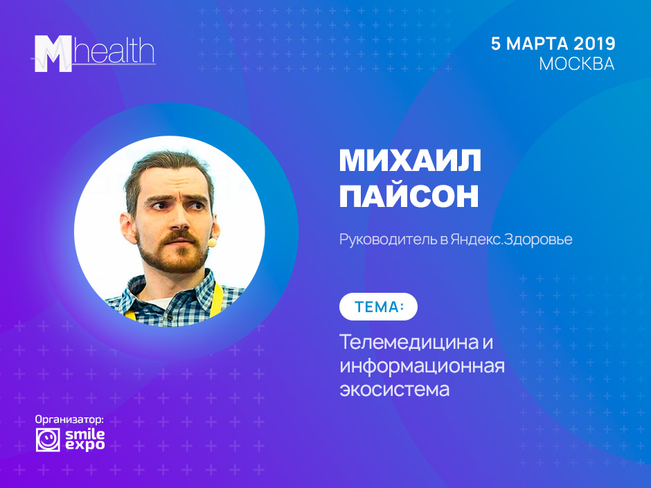 Как создавать информационную медицинскую экосистему. Доклад Михаила Пайсона из «Яндекс.Здоровье»