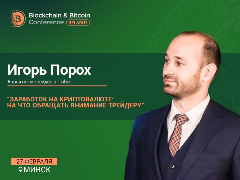 Как стать успешным трейдером? Ответит Игорь Порох на Blockchain & Bitcoin Conference Belarus